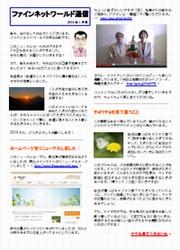 ニュースレター2014年1月号