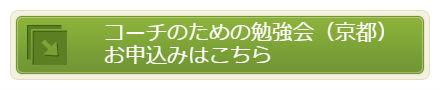 コーチのための勉強会・長岡京 申し込み