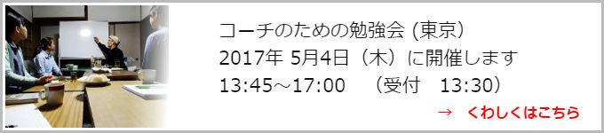 コーチのための勉強会東京20170504