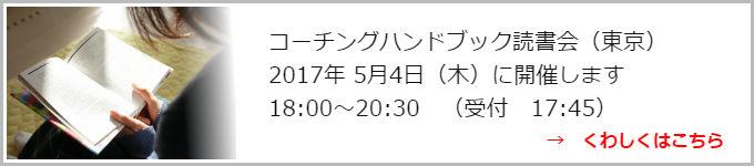 コーチングハンドブック読書会東京20170504