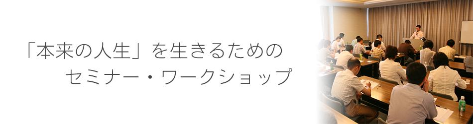 セミナー・ワークショップ・勉強会