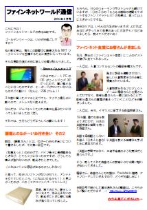 ニュースレター5月号