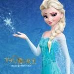 【アミストラはかく語りき】Vol.1 アナと雪の女王