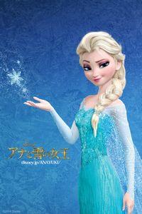アナと雪の女王 エルザ