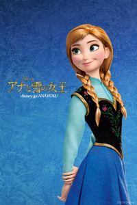 アナと雪の女王 アナ