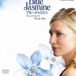 【アミストラはかく語りき】Vol.10 ブルージャスミン