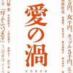 【アミストラはかく語りき】Vol.16 愛の渦