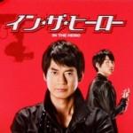 【アミストラはかく語りき】Vol.19 イン・ザ・ヒーロー