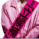 【アミストラはかく語りき】Vol.20 立候補