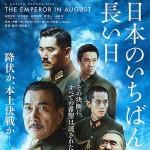 【アミストラはかく語りき】Vol.25 日本のいちばん長い日