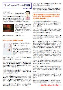 ニュースレター2015年11号