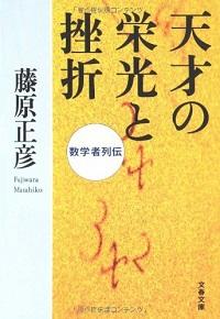 書籍【天才の栄光と挫折】