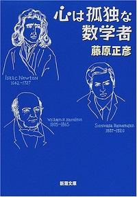書籍【心は孤独な数学者】