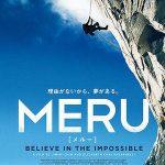 【アミストラはかく語りき】Vol.42 MERU/メルー