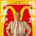 【アミストラはかく語りき】Vol.49 ファウンダー ハンバーガー帝国のヒミツ