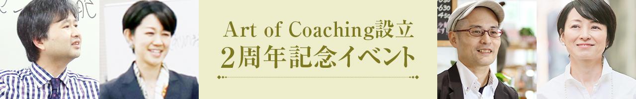 Art of Coaching設立2周年記念イベント