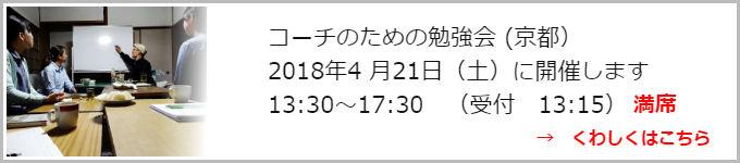 コーチのための勉強会(京都)201804