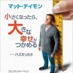【アミストラはかく語りき】Vol.56 ダウンサイズ