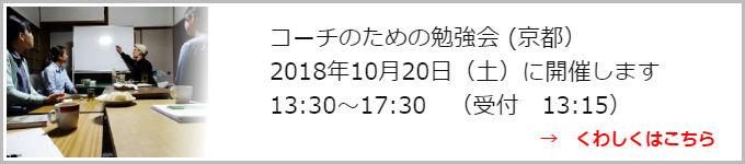 コーチのための勉強会2018年10月20日開催